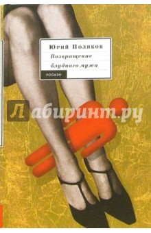 Возвращение блудного мужа: Роман, повесть - Юрий Поляков