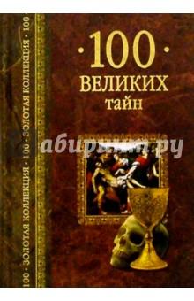 100 великих тайн - Андрей Низовский