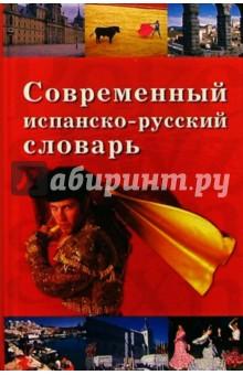 Современный испанско-русский словарь - Наталия Друзина