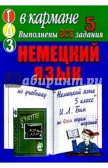 Готовые домашние задания по учебнику Немецкий язык 5 класс И.Л. Бим и др.