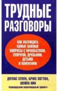 Стоун, Пэттон, Хин - Трудные разговоры обложка книги
