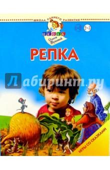 Репка. Игры со сказками. 2-3 года - Олеся Жукова