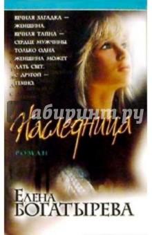 Наследница: Роман - Елена Богатырева