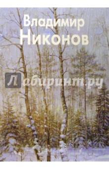 Никонов - Галина Чурак
