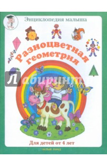 Разноцветная геометрия (для детей от 4-х лет) - Марина Сергеева