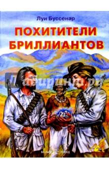 Похитители бриллиантов - Луи Буссенар