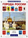 Алексей Клиентов: Города России