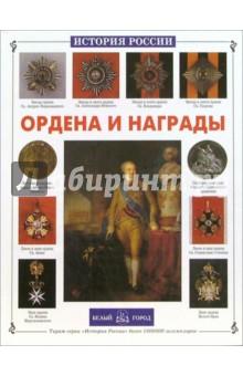 Ордена и награды - Сергей Ионин