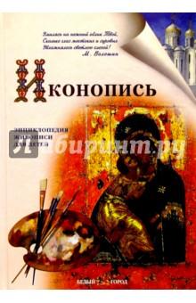 Иконопись - Нина Орлова