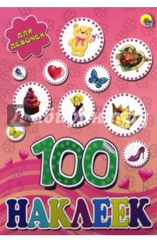 Купить Для девочек ISBN: 978-5-378-17804-9
