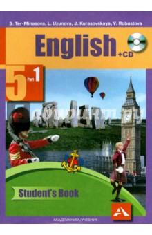 Английский язык. 5 класс. Учебник. В 2-х частях. Часть 1. ФГОС (+CD) - Курасовская, Тер-Минасова, Узунова
