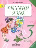 Антонина Полякова - Русский язык. 3 класс. Учебник. В 2-х частях. ФГОС обложка книги