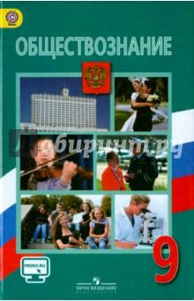учебник 9 класс по обществознанию