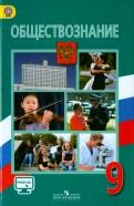 Боголюбов, Жильцова, Матвеев: Обществознание. 9 класс. Учебник. ФГОС