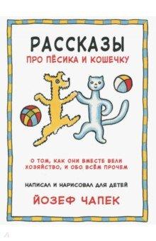 Купить Йозеф Чапек: Рассказы про песика и кошечку ISBN: 978-5-00074-069-9