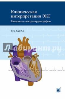 Клиническая интерпретация ЭКГ. Введение в электрокардиографию - Кук-Суп Со
