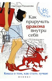 Купить Светлана Рахманова: Как приручить дракона внутри себя ISBN: 978-5-222-25017-4