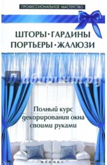 Купить В. Котельников: Шторы, гардины, портьеры, жалюзи ISBN: 978-5-222-25435-6