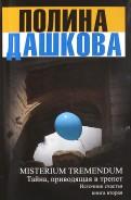 полина дашкова источник счастья книга 3 скачать бесплатно fb2