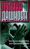 Полина Дашкова: Чеченская марионетка, или продажные твари