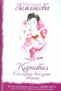 Наталия Землякова - Карнавал в последние выходные августа обложка книги