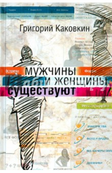 Купить Григорий Каковкин: Мужчины и женщины существуют ISBN: 978-5-17-072476-5