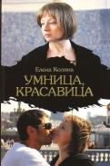 Елена Колина - Умница, красавица обложка книги