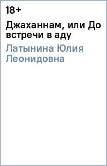 Купить Юлия Латынина: Джаханнам, или До встречи в аду ISBN: 978-5-17-061249-9