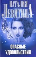 Наталия Левитина - Опасные удовольствия обложка книги