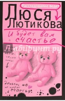 И будет вам счастье - Люся Лютикова