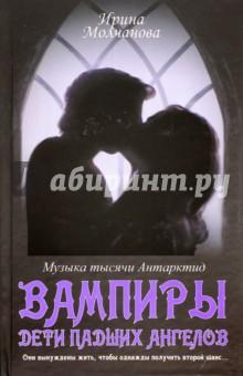 Вампиры - дети падших ангелов. Музыка тысячи Антарктид - Ирина Молчанова