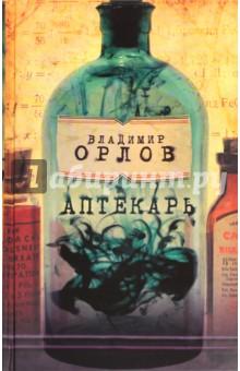 Аптекарь - Владимир Орлов