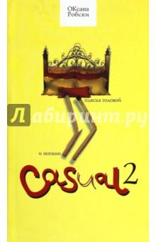 Casual 2. Пляска головой и ногами - Оксана Робски