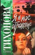 Карина Тихонова: Я и мое отражение