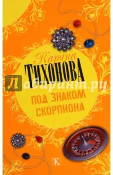 Под знаком скорпиона - Карина Тихонова