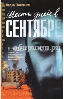 Шесть дней в сентябре - Вадим Хотеичев