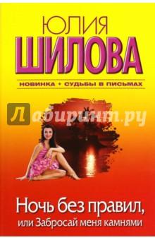 Купить Юлия Шилова: Ночь без правил, или Забросай меня камнями ISBN: 978-5-17-064961-7