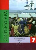 Роза Ахмадуллина - Литература. 7 класс. Рабочая тетрадь. В 2 частях. Часть 2 обложка книги
