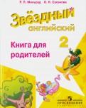 Мильруд, Суханова: Английский язык. 2 класс. Книга для родителей