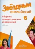 Алексей Смирнов: Английский язык. 6 класс. Сборник грамматических упражнений для школ с углубленным изучением языка