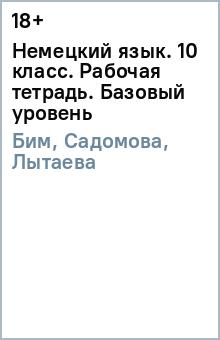 Купить Бим, Садомова, Лытаева: Немецкий язык. 10 класс. Рабочая тетрадь. Базовый уровень