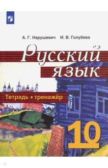 Купить Нарушевич, Голубева: Русский язык. 10 класс. Тетрадь-тренажёр. Базовый уровень