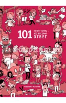 Купить Беатриче Мазини: Почему читать - это весело? 101 ответ ISBN: 978-5-905474-43-9