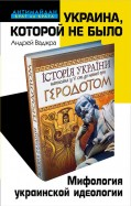Андрей Ваджра: Украина, которой не было. Мифология украинской идеологии