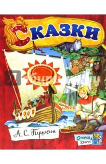 Купить Александр Пушкин: Открой книгу! Сказки ISBN: 978-5-9287-2486-3