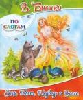 Виталий Бианки - Заяц, Косач, Медведь и Весна обложка книги