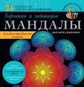 Маргарита Шевченко - Мандалы гармонии и медитации для восстановления энергии обложка книги