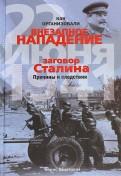Борис Шапталов: Как организовали