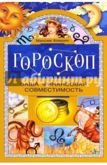 Купить Максим Алешин: Гороскоп. Ваша финансовая совместимость ISBN: 978-5-227-06053-2