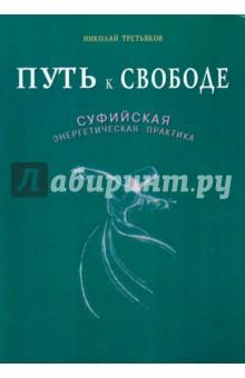 Купить Николай Третьяков: Путь к свободе. Суфийская энергетическая практика ISBN: 978-5-4236-0247-5